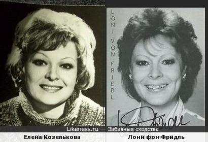 Елена Козелькова и Лони фон Фридль