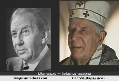 Владимир Поляков и Сергей Мартинсон