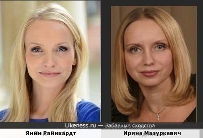 Янин Райнхардт и Ирина Мазуркевич