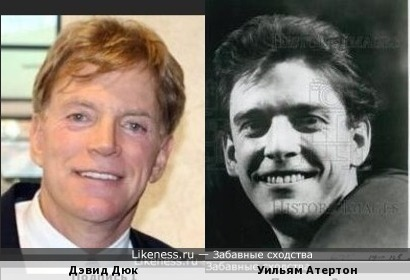 Дэвид Дюк и Уильям Атертон
