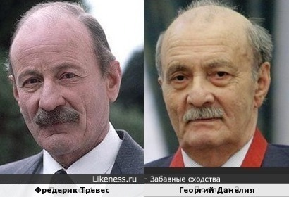 Фредерик Тревес и Георгий Данелия