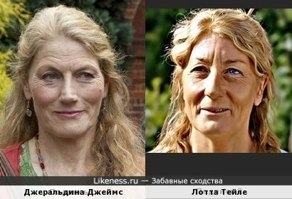 Джеральдина Джеймс и Лотта Тейле