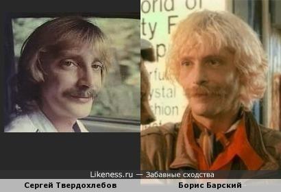 Сергей Твердохлебов и Борис Барский