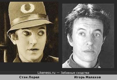 Стэн Лорел и Игорь Малахов