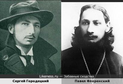 Сергей Городецкий и Павел Флоренский (за фото спасибо Ольге )