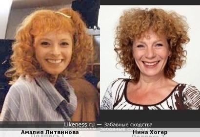 Амалия Литвинова и Нина Хогер