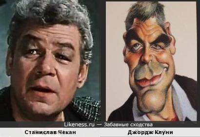 Станислав Чекан и Джордж Клуни