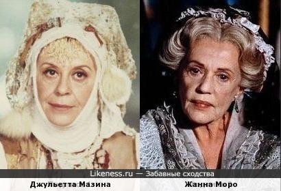 Джульетта Мазина и Жанна Моро