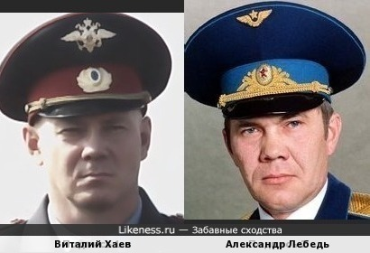 Виталий Хаев и Александр Лебедь