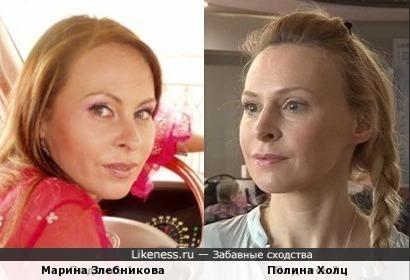 Марина Злебникова и Полина Холц