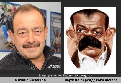 Михаил Кожухов и шарж на персидского актера (ТИРАЖ)