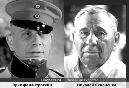 Эрих фон Штрогейм и Николай Яковченко