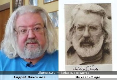 Андрей Максимов и Михаэль Энде