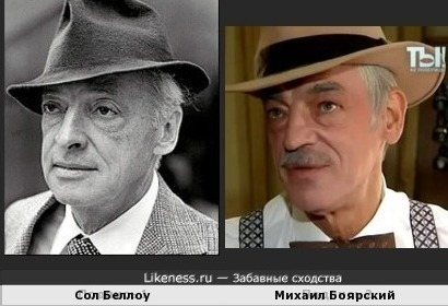 Сол Беллоу и Михаил Боярский