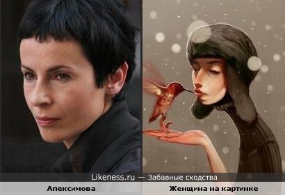 Апексимова похожа на женщину с картинки