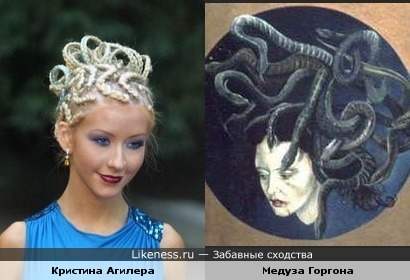 Прическа Агилеры напоминает медузу горгону