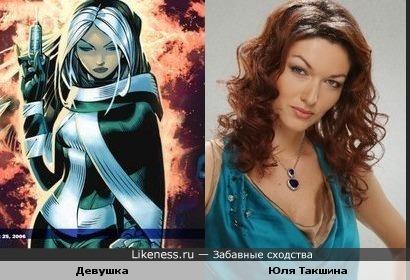 А на этой картинке девушка напоминает мне Юлию Такшину