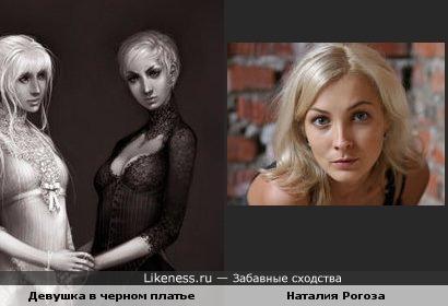 Девушка в черном платье с картинки похожа на Наталию Рогозу