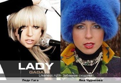 Чурикова похожа на леди Гага