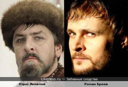 на этом фото Бреев похож на Яковлева