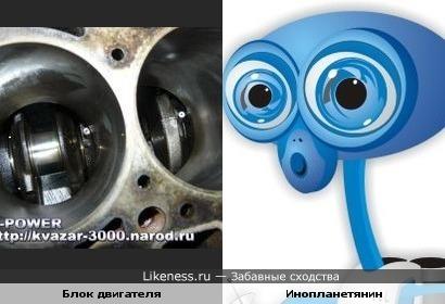 блок двигателя похож на инопланетянина с большими глазами)
