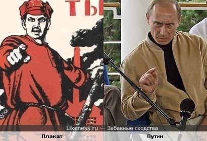 """А ты проголосовал за """"Единую Россию""""???"""