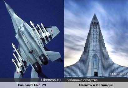 здание мечети в Исландии напомнило мне самолет-истребитель