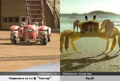 машинка из мультфильма напоминает мне крабика)))