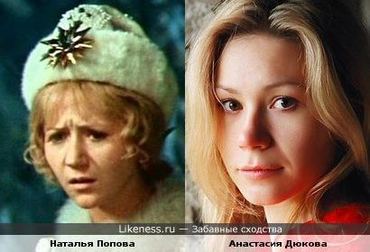 Попова напоминает Дюкову (или наоборот)