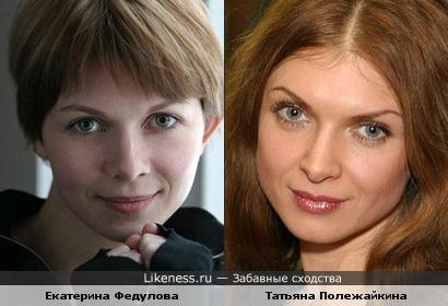 Екатерина Федулова немного похожа на Татьяну Полежайкину