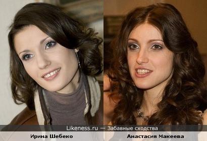 Шебеко и Макеева
