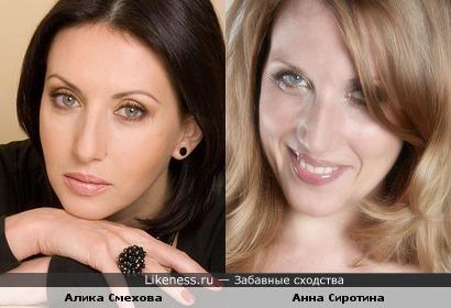 Алика Смехова похожа на Анну Сиротину