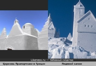 Церковь Прапортиани в Греции похожа на замок из льда