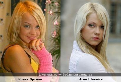 Ирина Ортман и Агне Шатайте немного похожи