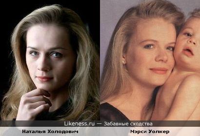 Наталья Холодович немного похожа на Мэрси Уолкер