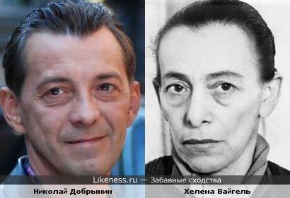 Николай Добрынин чем-то похож на Хелену Вайгель