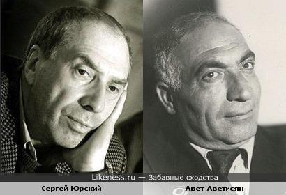 Юрский и Аватесян похожи