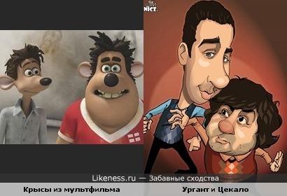 """Крысы из мультфильма """"Смывайся"""" похожи на Урганта и Цекало"""