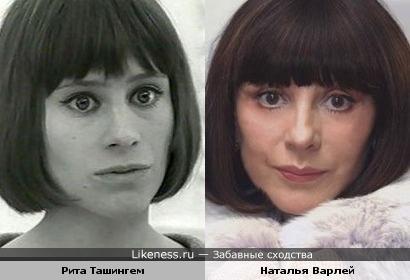 Рита Ташингем на этой фотографии немного напоминает Наталью Варлей