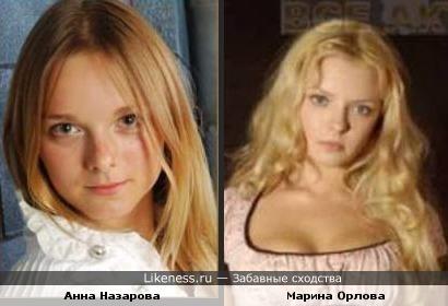 Анна Назарова немного похожа на Марину Орлову