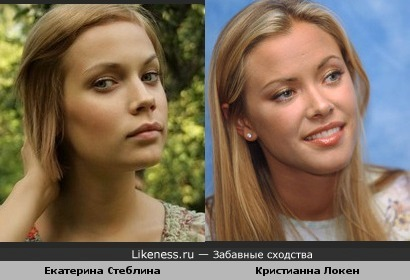 Екатерина и Кристианна, есть небольшое сходство