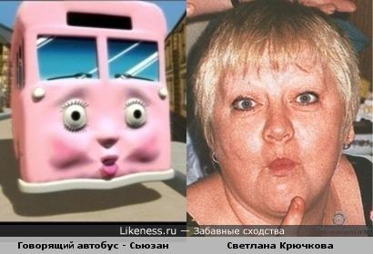 Сьюзан - автобус из мультфильма и Светлана Крючкова