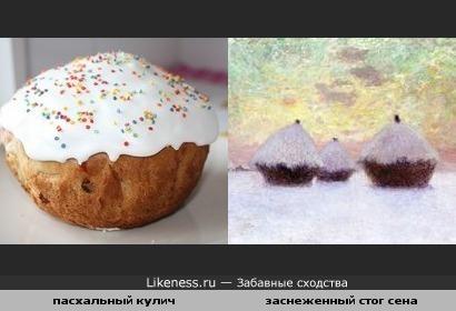пасхальный кулич и сено под снегом с картины имеют сходство