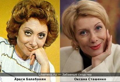 На этой фотографии Араси Балабанян напомнила мне Оксану Сташенко