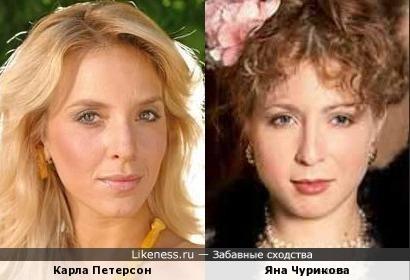 Карла Петерсон и Яна Чурикова кажутся мне похожими