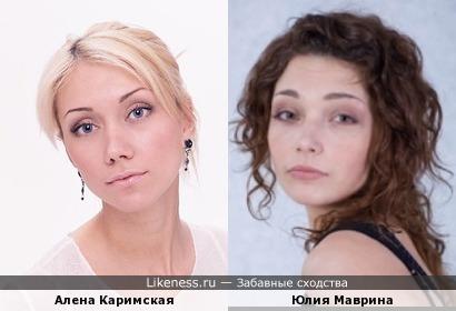 Алена Каримская и Юлия Маврина