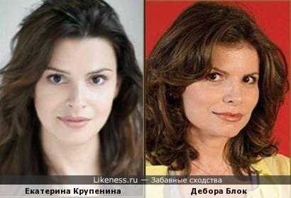 На этом фото Екатерина Крупенина напомнила Дебору Блок