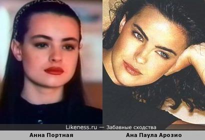 Анна Портная и Ана Паула Арозио