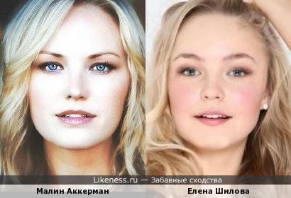Малин Аккерман и Елена Шилова