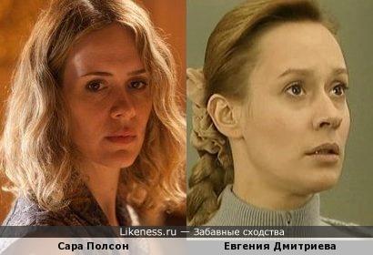 Сара Полсон и Евгения Дмитриева.